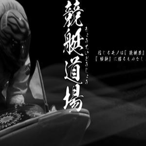 競艇予想サイト「競艇道場」の口コミ・評判