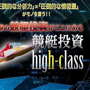 競艇予想サイト「競艇投資high-class」の口コミ・評判