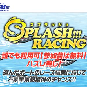 競艇予想サイト「SPLASH(スプラッシュ)」の口コミ・評判