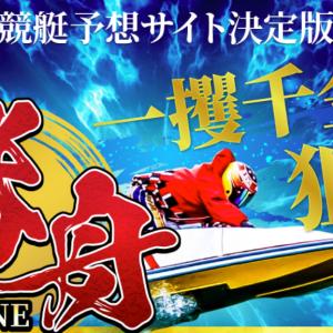 競艇予想サイト「勝舟」の口コミ・評判