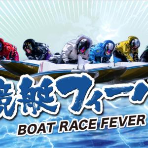 競艇予想サイト「競艇フィーバー(FEVER)」の口コミ・評判
