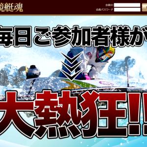 競艇予想サイト「競艇魂」の口コミ・評判
