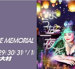 ボートレースメモリアル2019開催!