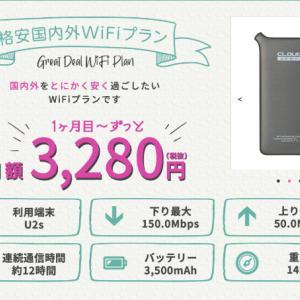 Mugen Wifiが最強最安?他の無制限系ポケットWiFiと比較してみた!