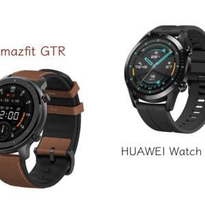 【比較】Amazfit GTRとHUAWEI Watch GT2【どっち買う?】