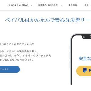 PayPalアカウントの作り方は?海外通販でも安心のオンライン決済
