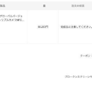 【Banggood】Xiaomiのスマホのクーポン&セール情報
