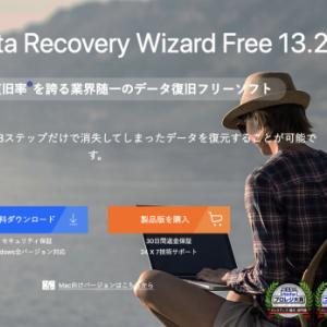 【EaseUS Data Recovery Wizard】初心者でも簡単なデータ復旧ソフト!無料版も