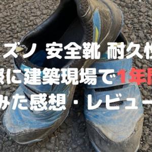 ミズノ 安全靴 耐久性 【実際に建築現場で1年間履いてみた感想・レビュー】