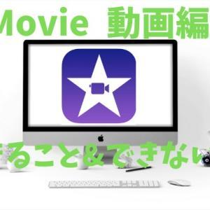 iMovie 動画編集【できること&できないこと】