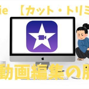 iMovie【カット・トリミング】動画編集の肝