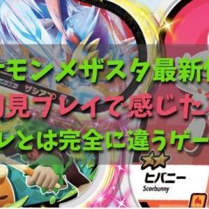 ポケモンメザスタ最新情報【初見プレイで感じた事】ガオーレとは完全に違うゲームだ!