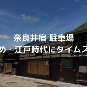奈良井宿 駐車場【おすすめ・江戸時代にタイムスリップ】
