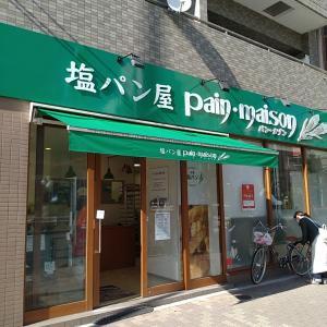 塩パン屋 パン・メゾン【墨田区吾妻橋二】ขนมปังเค็ม