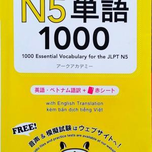 Quizlet N5 単語 คำ N5