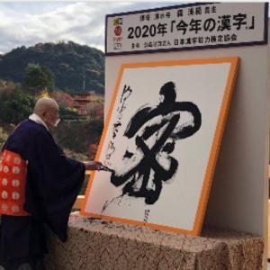 今年の漢字 คันจิของปีนี้