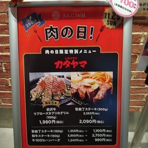肉の日 วันเนื้อ