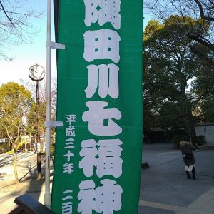 隅田川七福神 เทพเจ้าเจ็ดองค์แห่งแม่น้ำสุมิดะ