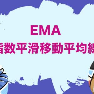 指数平滑移動平均線(EMA)について