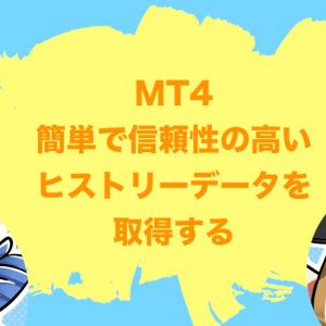 【MT4】alpariで信頼性のあるヒストリーデータを簡単入手する手順【バックテストにおすすめ】