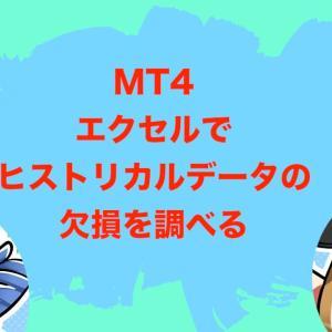 【MT4】エクセルでヒストリカルデータの欠損を調べる方法