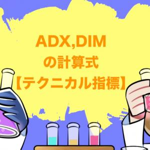ADX、DMIの計算式【テクニカル指標】