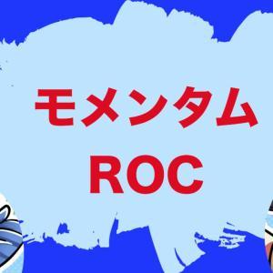 【テクニカル指標】モメンタム・ROC