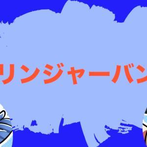 【テクニカル指標】ボリンジャーバンド