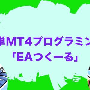 MT4簡単プログラミングツール「EAつくーる」がとても便利なはなし