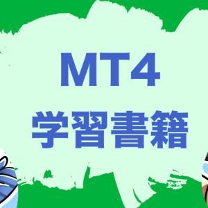MT4プログラミング学習に使える書籍の紹介