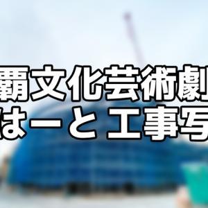 那覇文化芸術劇場なはーと(新市民会館)工事写真【随時追加】