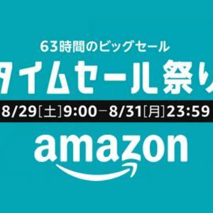 Amazonタイムセール祭り【8/29 9:00~8/31 23:59】