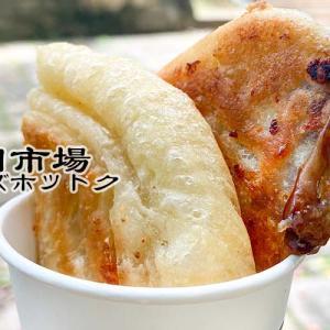 韓国市場&焼肉韓琉苑-チーズホットク¥300円|那覇市牧志