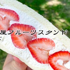 旬果屋-フルーツサンド(イチゴ)¥650円 那覇市具志(小禄)