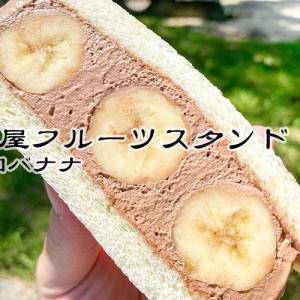 旬果屋-フルーツサンド(チョコバナナ)¥390円 那覇市具志(小禄)