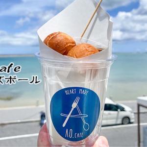 AO cafe-チーズボール¥650円 豊見城市瀬長島ウミカジテラス
