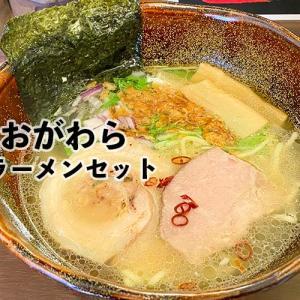 麺屋おがわら-鶏塩ラーメンセット¥980円 那覇市久米