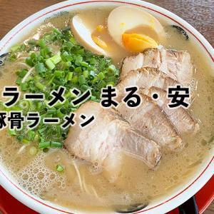 豚骨ラーメン まる・安-特製豚骨ラーメン¥890円 豊見城市我那覇