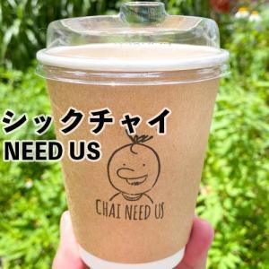CHAI NEED US(チャイニダス)-クラシックチャイ¥500円 那覇市繁多川