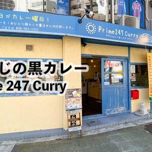 Prime 247 Curry(プライムニーヨンナナカリー)-牛すじの黒カレー 那覇市安里