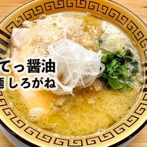 らぁ麺しろがね 那覇店-鶏こてっ醤油¥880円 那覇市牧志