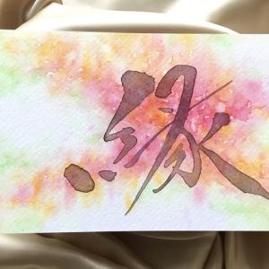 お好きな漢字をカラフルな書にしてお届け