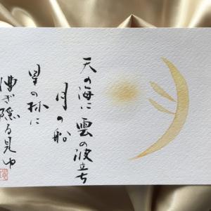 月に和歌を添えてみましたよ