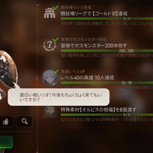 【Epic Seven-エピックセブン】リンクミッション マヤ入手