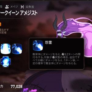 【Epic Seven-エピックセブン】バンシー10段階