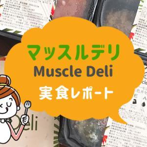 評判のマッスルデリ(Muscle Deli)を食べてみた!【筋トレ男子・女子に人気の冷凍宅配食】