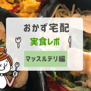 マッスルデリ(Muscle Deli)の宅配食【ほうれん草の和風パスタセット/ LEAN減量用】実食レポ