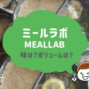 ミールラボ(MEALLAB)のローファットコースのお弁当を食べてみた