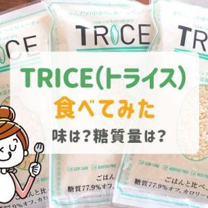 TRICEの糖質オフごはんを食べてみた私の口コミ【糖質77.9%OFFだから罪悪感なくお米を食べられる】