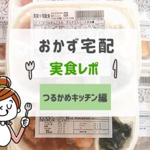 つるかめキッチン塩分制限食【メバルのムニエルデミグラスソース弁当】実食レポ